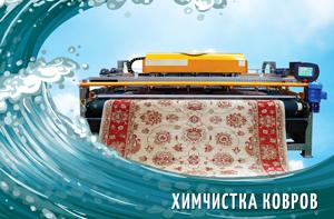 Стирка и химчистка ковров в Горячем Ключе и Краснодарском крае