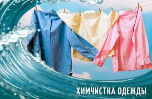 Химчистка одежды в Горячем Ключе