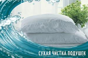 Сухая чистка подушек в Горячем Ключе