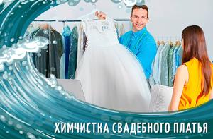 Химчистка свадебного платья в Горячем Ключе